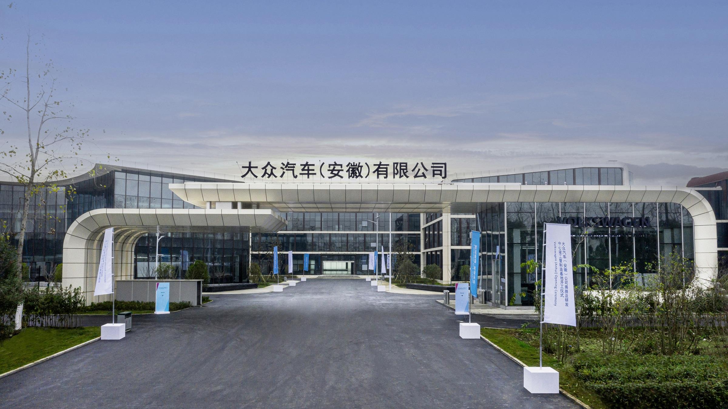 Το νέο κέντρο Έρευνας και Τεχνολογίας της VW στην Κίνα